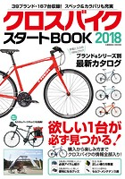 クロスバイク スタートBOOK 2018