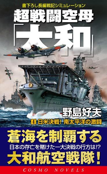 超戦闘空母「大和」 (4)日米決戦!南太平洋の激闘