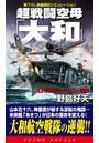 超戦闘空母「大和」 (1)灼熱のミッドウエー海戦
