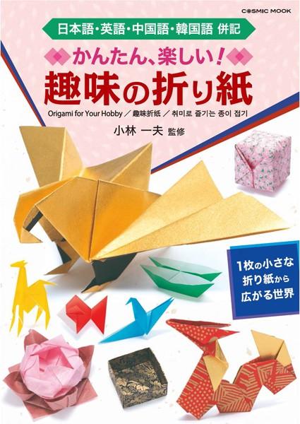 かんたん・楽しい 趣味の折り紙