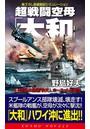 超戦闘空母「大和」 (2)空飛ぶ魚雷「快天」、ホーネットを撃沈