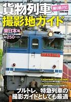 貨物列車撮影地ガイド 東日本編