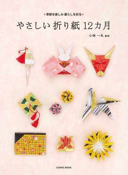 季節を楽しみ暮らしを彩る やさしい折り紙12カ月
