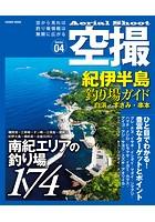 空撮 紀伊半島釣り場ガイド 白浜・すさみ・串本