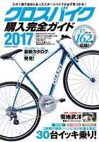 クロスバイク購入完全ガイド 2017
