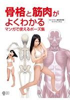 骨格と筋肉がよくわかる マンガで使えるポーズ集