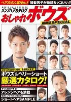 メンズヘアカタログ おしゃれボウズ 最新版SPECIAL