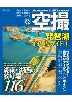 空撮 琵琶湖釣り場ガイド