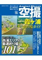 空撮 霞ヶ浦 釣り場ガイド