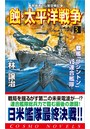 蝕・太平洋戦争 (3)戦艦「ワシントン」VS連合艦隊