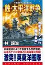 蝕・太平洋戦争 (2)戦艦「ネルソン」VS戦艦「金剛」