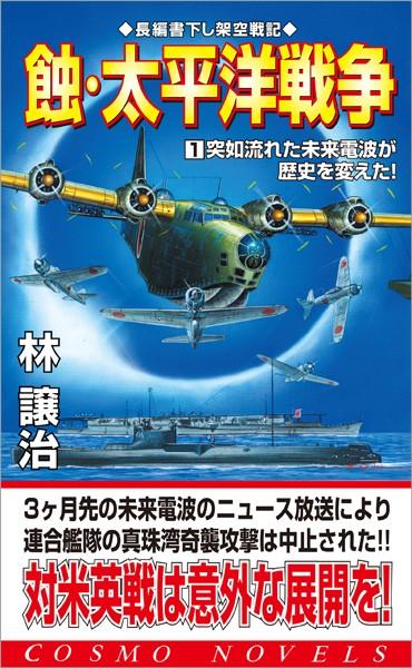 蝕・太平洋戦争 (1)突如流れた未来電波が歴史を変えた!