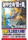 装甲空母「関ヶ原」 (3)ガダルカナル大炎上!