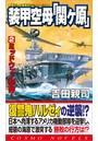 装甲空母「関ヶ原」 (2)ミッドウェー撃砕!
