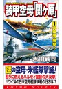 装甲空母「関ヶ原」 (1)真珠湾痛撃!