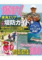 爆釣!東海エリア人気堤防ガイド