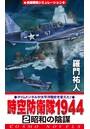 時空防衛隊1944 (2)昭和の陰謀