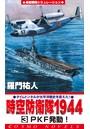 時空防衛隊1944 (3)PKF発動!