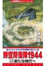 時空防衛隊1944 (5)新たな時代へ
