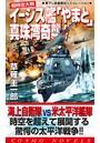 超時空大戦 イージス艦「やまと」真珠湾奇襲