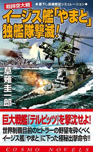 超時空大戦 イージス艦「やまと」独艦隊撃滅!