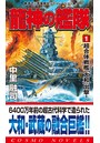 龍神の艦隊 (1)超合体戦艦「大和」出撃!