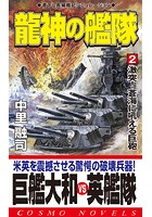 龍神の艦隊 (2)激突!蒼海に吼える巨砲