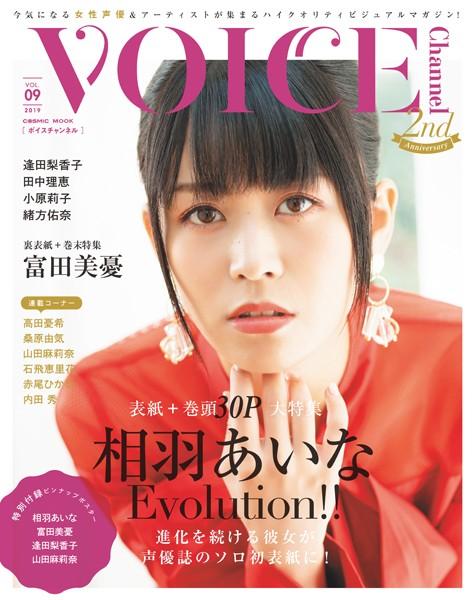 VOICE Channel Vol.9