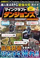 超人気ARPG最強攻略ガイド