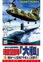 時空潜空母「大和」