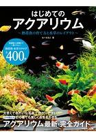 はじめてのアクアリウム〜熱帯魚の育て方と水草のレイアウト〜