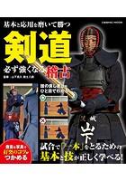 剣道 必ず強くなる稽古