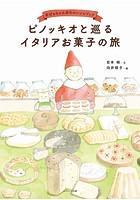 ピノッキオと巡るイタリアお菓子の旅