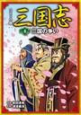 コミック版 三国志 三国の争い