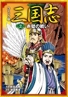 コミック版 三国志 赤壁の戦い