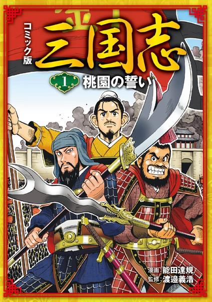 コミック版 三国志 桃園の誓い