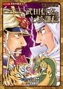 コミック版 日本の歴史 戦国人物伝 武田信玄と上杉謙信