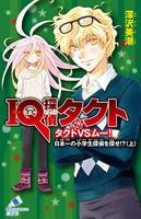IQ探偵タクト 5 タクトVSムー 日本一の小学生探偵を探せ!?<上>