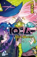 IQ探偵ムー 28 勇者伝説〜冒険のはじまり