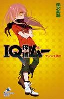 IQ探偵ムー 3 アリバイを探せ!