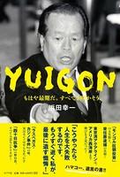 YUIGON 繧ゅ�ッ繧�譛�譛溘□縲ゅ☆縺ケ縺ヲ繧呈�弱°縺昴≧縲�