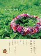 しあわせの花飾り ハワイアン・レイメイ...