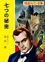 怪盗ルパン全集 (10) 七つの秘密