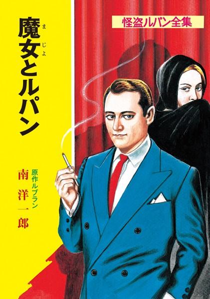 怪盗ルパン全集 (14) 魔女とルパン