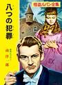 怪盗ルパン全集 (5) 八つの犯罪