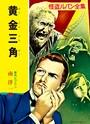 怪盗ルパン全集 (6) 黄金三角