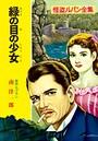 怪盗ルパン全集 (8) 緑の目の少女