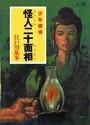 江戸川乱歩・少年探偵シリーズ (1) 怪人二十面相(ポプラ文庫クラシック)