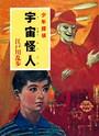 江戸川乱歩・少年探偵シリーズ (10) 宇宙怪人(ポプラ文庫クラシック)