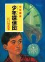 江戸川乱歩・少年探偵シリーズ (2) 少年探偵団(ポプラ文庫クラシック)